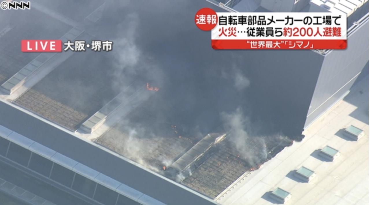 Incendio nella fabbrica Shimano